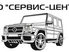 Увидеть фотографию Разные услуги Автосервис в САО 37754638 в Москве