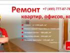 Фото в Услуги компаний и частных лиц Разные услуги Ремонт всех видов: квартир, комнат, кухни, в Москве 1000