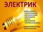 Фото в Прочее,  разное Разное Электромонтажные работы от розетки до умного в Москве 1