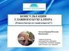 Скачать бесплатно фото Репетиторы ГЛ, БУХГАЛТЕР / ПРЕПОДАВАТЕЛЬ КУРСОВ, ВУЗА, Онлайн, 38125075 в Москве