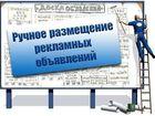 Изображение в   Размещаю объявления на досках сети.   В ручном в Москве 500