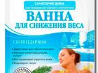 Свежее фото Салоны красоты Ванна для снижения веса, Курьерская служба, Подарки, 38460018 в Москве