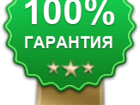 Смотреть изображение Юридические услуги Помощь в регистрации ООО, Откроем фирму за 3 дня, 100% результат, 38605088 в Москве