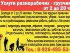 Фотография в   Бригада разнорабочих предоставит свои услуги: в Москве 1300