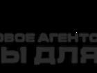 Скачать фотографию Разное няня,домработница,сиделка 38756365 в Москве