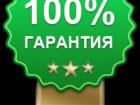 Скачать изображение Юридические услуги Помощь в регистрации ООО, Откроем фирму за 3 дня, 100% результат, 38777247 в Москве