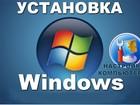 Увидеть фото Ремонт компьютеров, ноутбуков, планшетов Ремонт компьютеров, вызов мастера на дом, 38781300 в Москве
