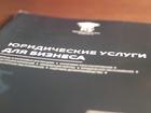 Изображение в Услуги компаний и частных лиц Разные услуги Компания Прайвет Файнаншиал Сервисес поможет в Москве 20000