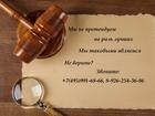 Фото в Услуги компаний и частных лиц Юридические услуги Считаете, что нанять хорошего адвоката трудно? в Москве 2000