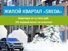 Скачать бесплатно фотографию Разное ЖИЛОЙ КВАРТАЛ «SREDA» 38854533 в Москве