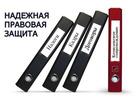 Свежее изображение Юридические услуги Адвокаты - Преображенская площадь 38893332 в Москве