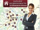 Скачать изображение Аренда жилья Недвижимость в МО и Моске 38935707 в Москве