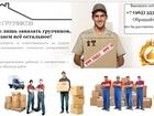 Свежее фото Разные услуги Услуги грузчиков, 38996650 в Москве