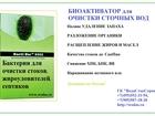 Свежее изображение Разное Препараты для жироуловителей, биоактиваторы, бактерии 39008774 в Москве