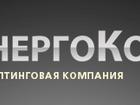 Скачать бесплатно foto Разное Провести энергоаудит 39046864 в Москве