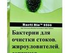 Свежее фото Разное Микроорганизмы для разложения жиров в жироуловителях в Москве, Бактерии для септиков 39047170 в Москве