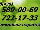 Фото в Услуги компаний и частных лиц Разные услуги Циклевка паркета (без пыли), заделка щелей, в Москве 150