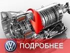 Увидеть фото Разные услуги Ремонт ДСГ Volkswagen 39167390 в Москве