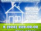 Уникальное foto Разные услуги Озонирование квартиры, офиса после ремонта, Удаление запахов озоном, Дезинфекция, 39186296 в Москве