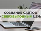 Уникальное изображение Разное Создание красивых сайтов по выгодным ценам! 39211024 в Москве