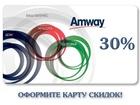 Смотреть фото Разное Как покупать замечательную продукцию Amway? 39216448 в Москве