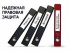 Просмотреть foto Юридические услуги Адвокат Барсукова Эрика Николаевна 39240954 в Москве