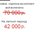Увидеть фотографию  Акция на имплантанты Бирюлево -восточное 39250790 в Москве