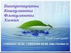 Просмотреть foto Разное Очистка сточных вод, биоактиваторы, микроорганизмы 39255969 в Москве