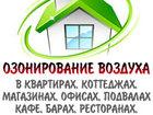 Увидеть изображение Разные услуги Озонация помещений, Озонирование, Удаление неприятных запахов в квартирах, магазинах, 39307480 в Москве