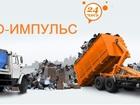 Смотреть фотографию Разное Вывоз мусора контейнерами 8м3; 20м3; 27 м3, 39369652 в Москве