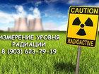 Скачать бесплатно foto Разные услуги Измерить радиацию, радиационный фон в квартире, коттедже, на участке под застройку, 39414460 в Москве