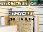 Изображение в Строительство и ремонт Строительные материалы Сип панели от завода производителя  SIP-панели в Москве 2350