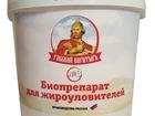 Просмотреть изображение Разное Препарат для очистки жироуловителей и труб от жиров и масел 39487359 в Москве