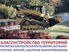 Скачать фотографию Разное 495-7416877 Планировка выравнивание участка вспашка плугом роторным культиватором вспахать под газон 39559386 в Москве