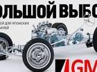 Просмотреть foto  Мы GMS Auto Spare Parts специализируемся на поставке автозапчастей для иномарок, 67664023 в Moscow