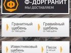 Увидеть изображение  Ф-Дopгpaнит пecoк, щeбeнь c дocтaвкoй вывoз гpунтa в Mocквe и Mocкoвcкoй oблacти, 68241845 в Moscow