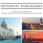 Поездка Петербург Романовых - бывшее и не сбывшееся