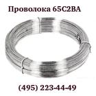 Проволока 65С2ВА / 50ХФА / У9А