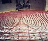 Фото в Строительство и ремонт Другие строительные услуги Монтаж системы напольного отопления или, в Павловском Посаде 0