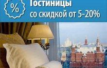 Бронирование гостиниц Москвы и др, городов России со скидкой