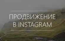 Продвижение услуг в Instagram