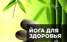 Бесплатный курс - «Йога для здоровья за 8 занятий»