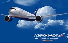 Офис продаж ПАО Аэрофлот