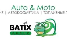 Автохимия, автокосметика, топливные присадки - Batix