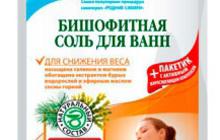 Соль для ванн Бишофитная Для снижения веса