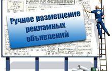 Рекламные объявления в сети
