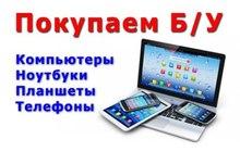 Скупка компьютеров,ноутбуков,тв,Apple, Выезд Москва-область