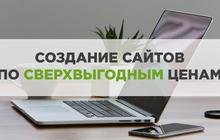 Создание красивых сайтов по выгодным ценам