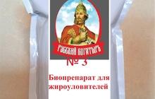 Русский Богатырь - Бактерии для септиков и выгребных ям