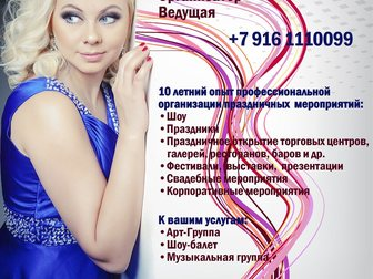 Свежее foto  Организация и проведение массовых шоу и мероприятий! 33135405 в Москве
